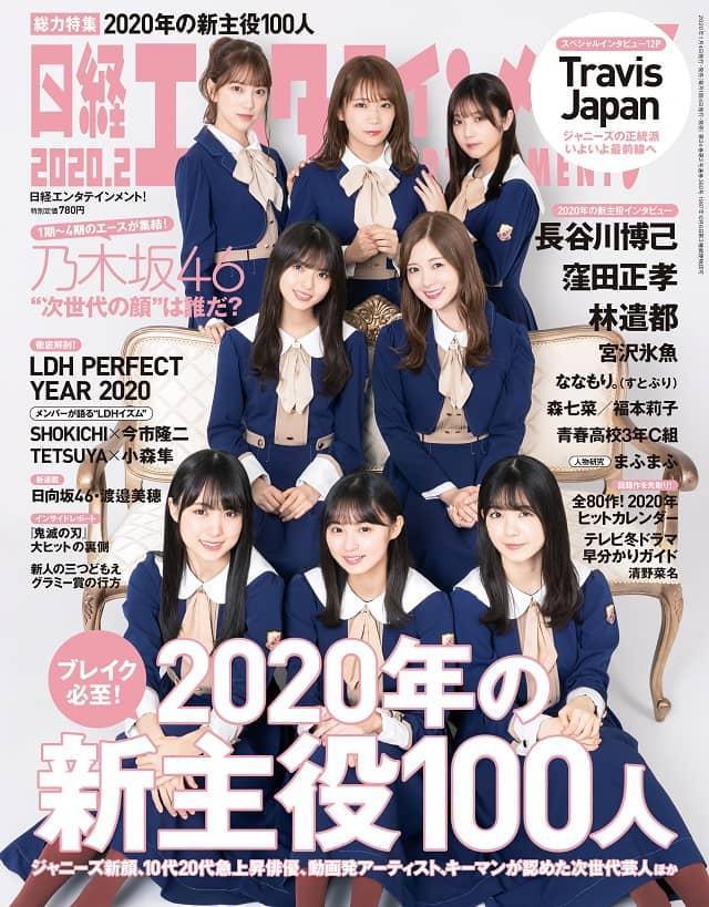 日経エンタテインメント! 2020年2月号