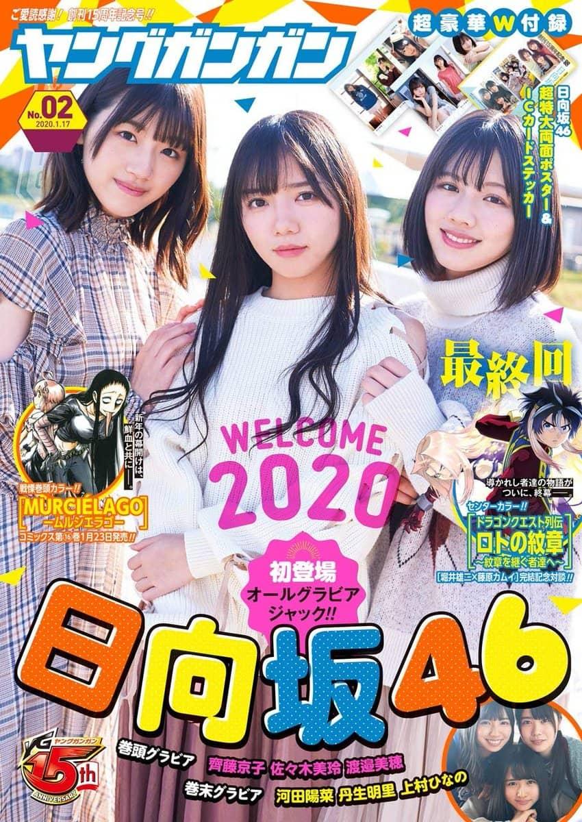 ヤングガンガン 2020年 No.2