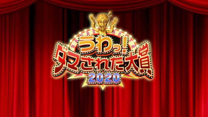 SKE48 須田亜香里、西野未姫が「うわっ!ダマされた大賞」に出演
