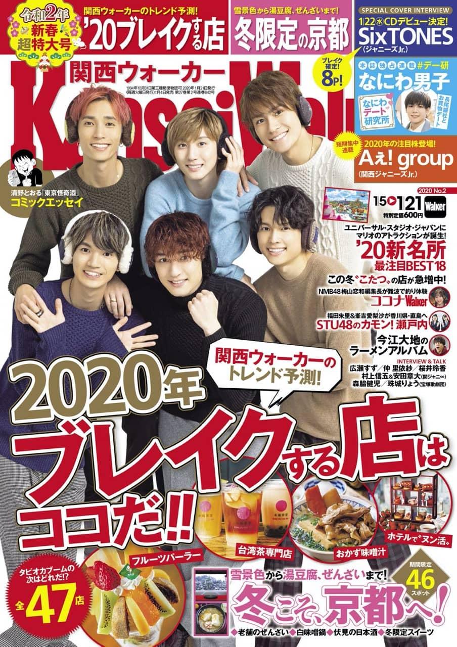 NMB48 梅山恋和、STU48 福田朱里&峯吉愛梨沙が登場!「関西ウォーカー 2020年 1/21号」1/4発売!