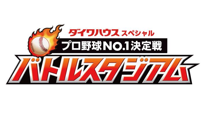 NMB48 南羽諒・堀ノ内百香・梅山恋和が競技アシスタントを担当「プロ野球No.1決定戦!バトルスタジアム」