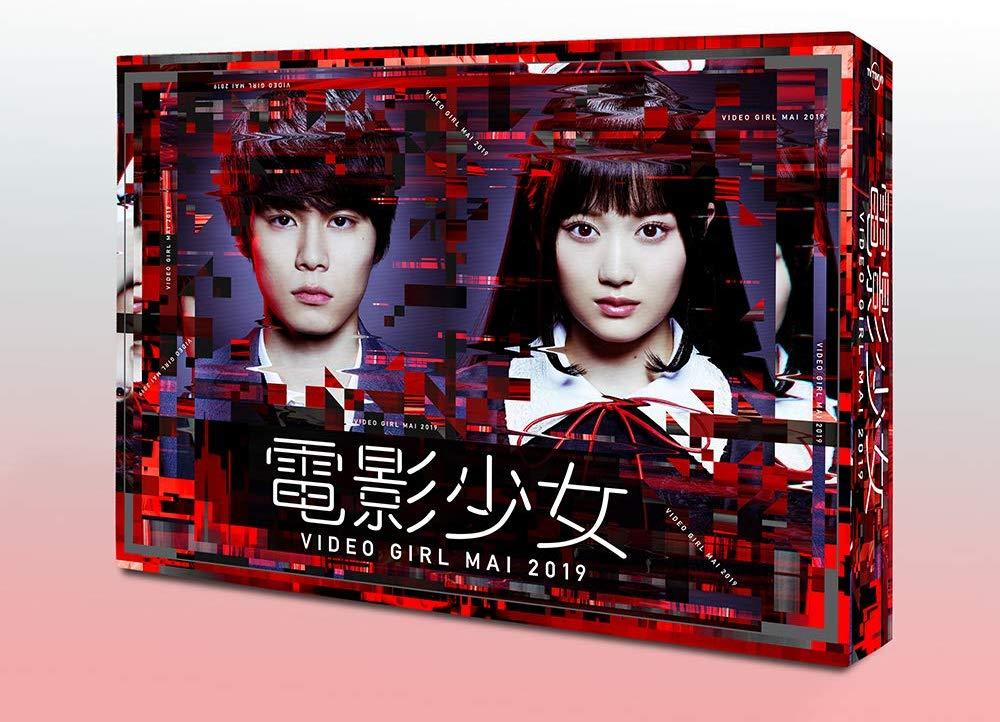 電影少女 -VIDEO GIRL MAI 2019- [Blu-ray][DVD]
