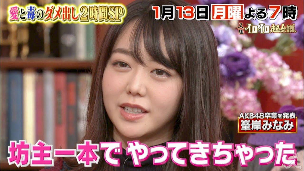 AKB48 峯岸みなみが「人生イロイロ超会議」に出演、愛と毒のダメ出し2時間SP