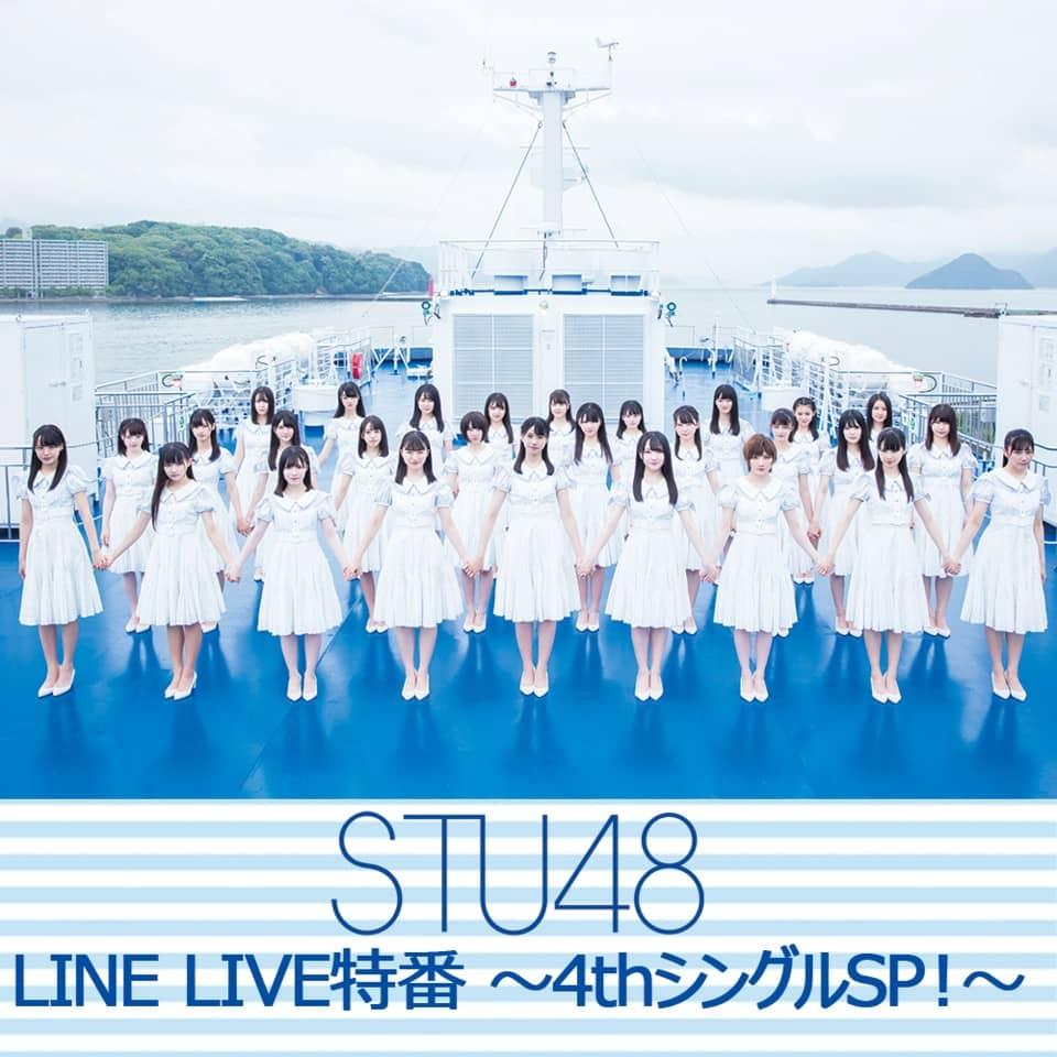 「STU48 LINE LIVE特番 〜4thシングルSP!〜」メンバーが最新情報を生配信!