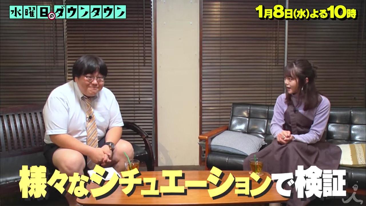 AKB48 峯岸みなみ、平嶋夏海が「水曜日のダウンタウン」に出演