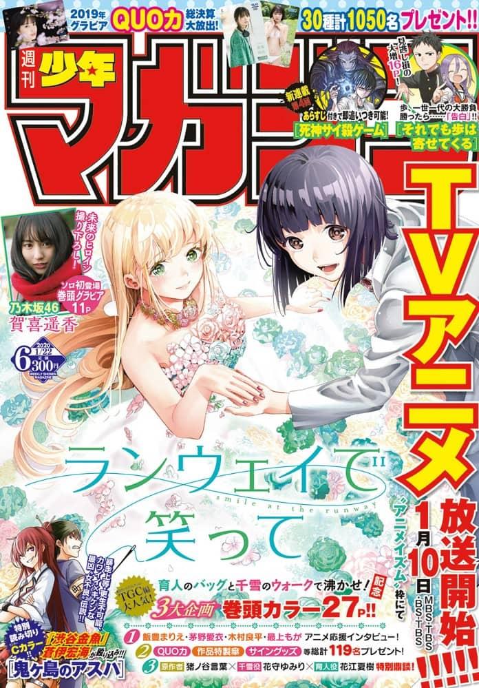 週刊少年マガジン 2020年 No.6