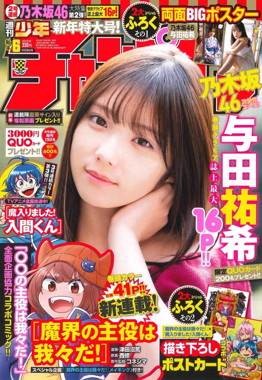 週刊少年チャンピオン 2020年 No.6