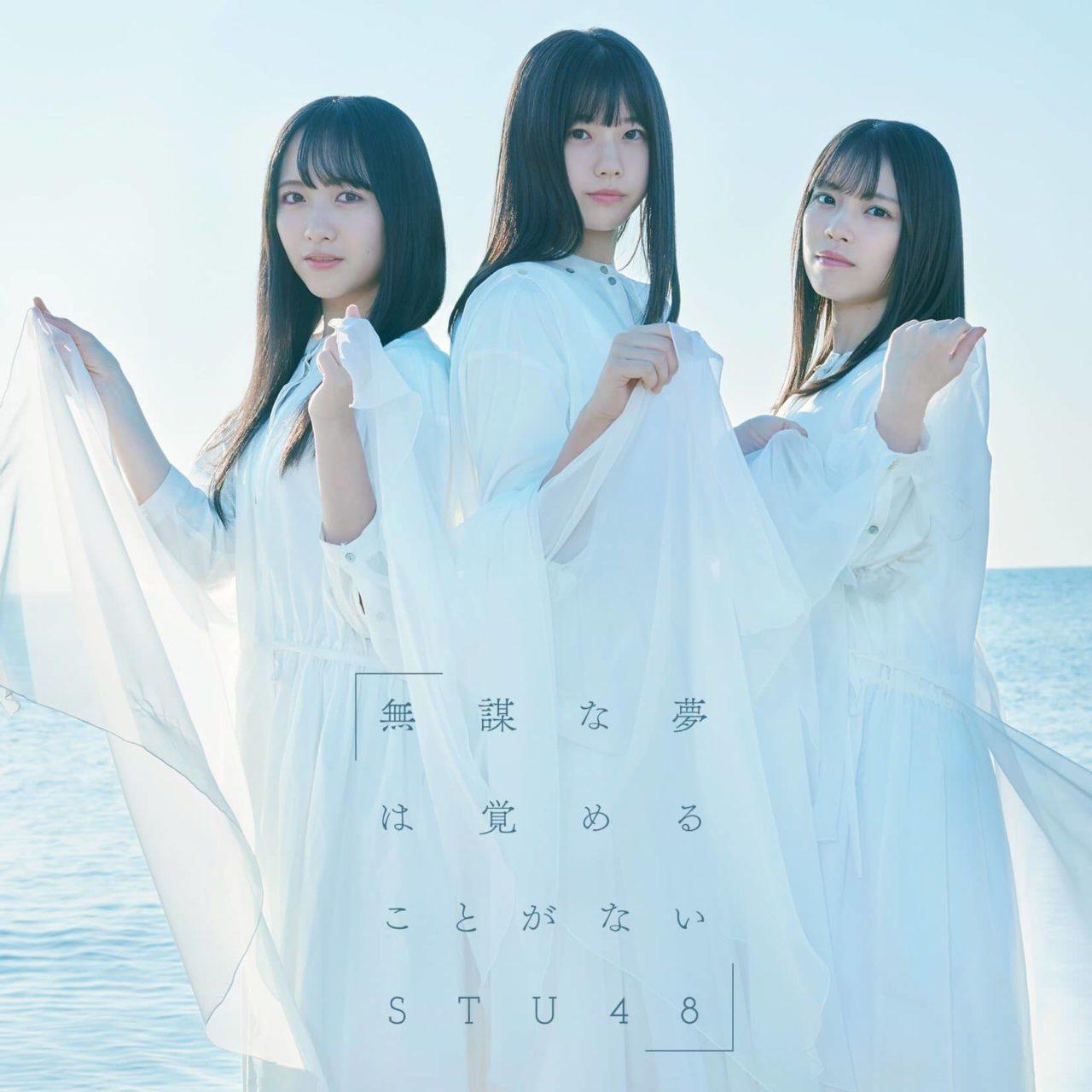 STU48 4thシングル「無謀な夢は覚めることがない」