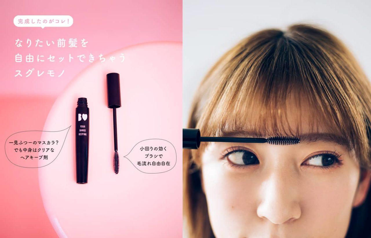 NMB48 吉田朱里プロデュース B IDOL「前髪キープマスカラ」1/31発売決定!【予約開始】