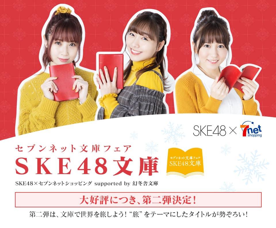 セブンネット文庫フェア「SKE48文庫」第2弾、裏表紙公開!