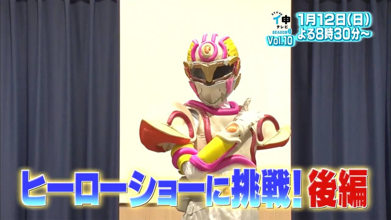 「STU48 イ申テレビ シーズン6」#10:ヒーローショーに挑戦! 後編