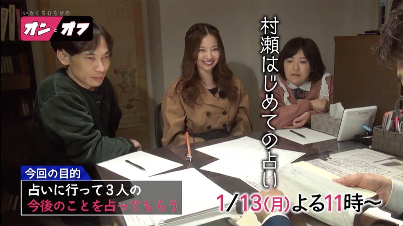 NMB48 村瀬紗英出演「いたくろむらせのオンとオフ」陰キャが行けないスポット巡り~占い編~