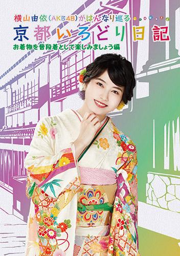 横山由依(AKB48)がはんなり巡る 京都いろどり日記 第6巻 お着物を普段着として楽しみましょう 編 [Blu-ray][DVD]