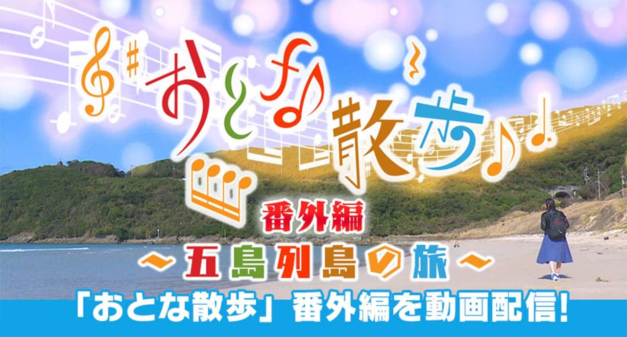 【動画】松井咲子「おとな散歩 番外編 〜五島列島の旅〜」