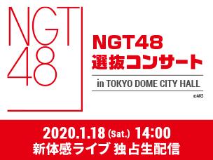 新体感ライブ NGT48選抜コンサート 2020.1.18 [視聴コード]