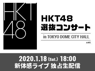 新体感ライブ HKT48選抜コンサート 2020.1.18 [視聴コード]