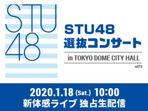 新体感ライブ STU48選抜コンサート 2020.1.18 [視聴コード]