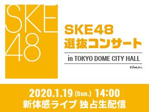 新体感ライブ SKE48選抜コンサート 2020.1.18 [視聴コード]