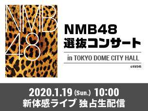 新体感ライブ NMB48選抜コンサート 2020.1.19 [視聴コード]