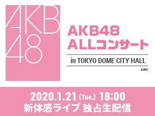 新体感ライブ AKB48ALLコンサート 2020.1.21 [視聴コード]