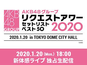 新体感ライブ AKB48グループ リクエストアワー 2020.1.19 [視聴コード]