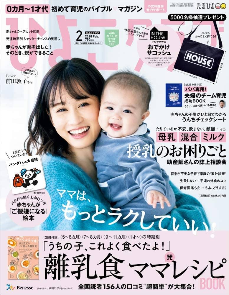 前田敦子が表紙に登場 「ひよこクラブ 2020年2月号」1/15発売!