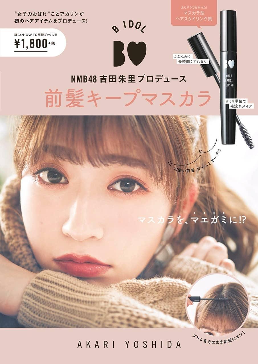 B IDOL NMB48吉田朱里プロデュース 前髪キープマスカラ