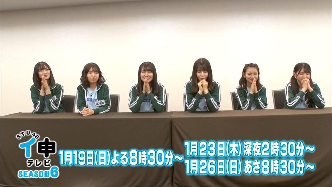 「STU48 イ申テレビ シーズン6」Vol.11:STU48 最強コンビ決定戦 ワイルドカード編