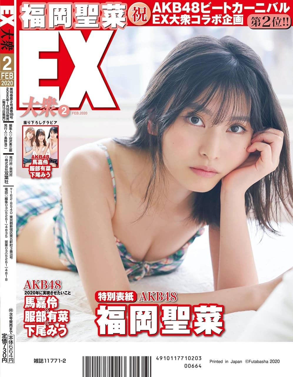 AKB48 福岡聖菜が裏表紙に登場「EX大衆 2020年2月号」1/15発売!