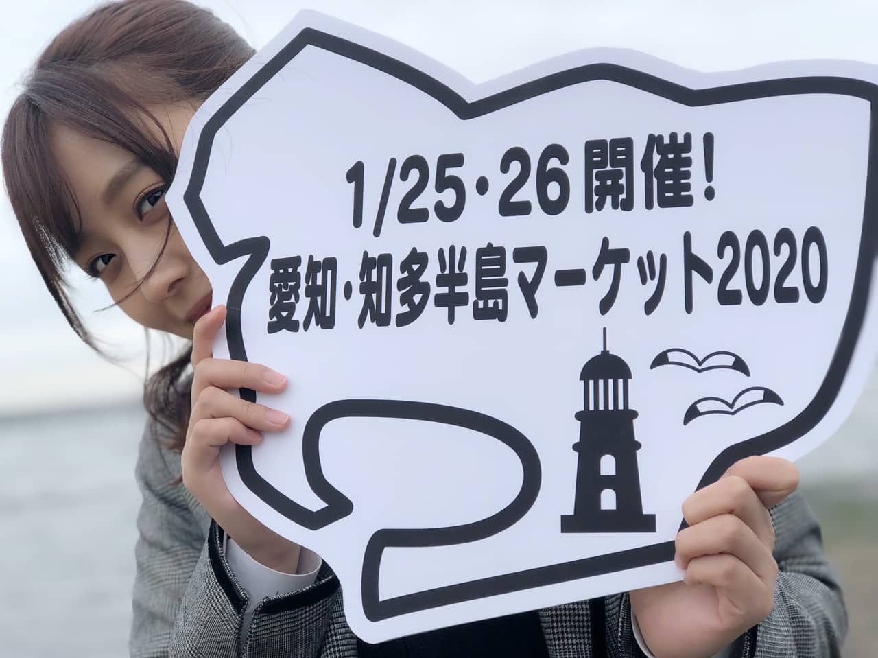 "「SKE48のあいちテル!」鎌田菜月が""愛知・知多半島マーケット2020""を紹介!"