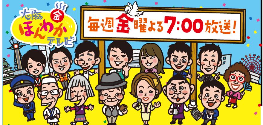NMB48 渋谷凪咲、福本愛菜出演「大阪ほんわかテレビ」映画・CM・ゲーム(秘)映像ウラ側&ロボットの団体旅行
