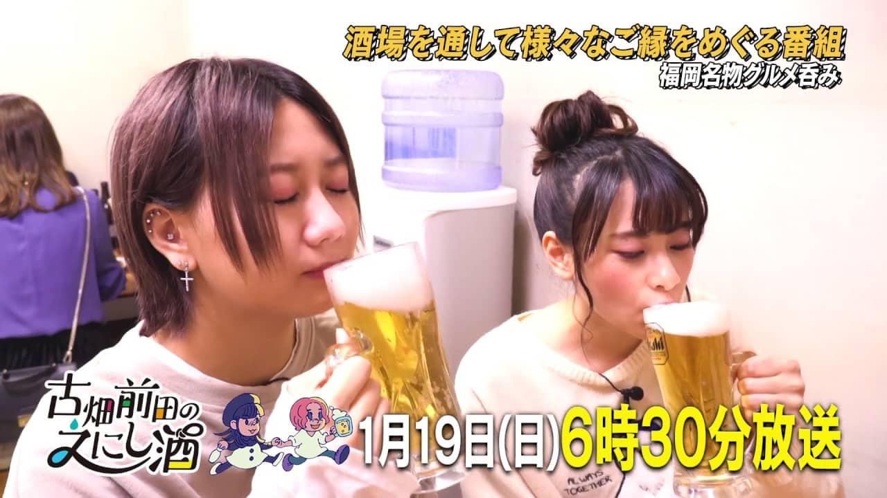 SKE48 古畑奈和出演「古畑前田のえにし酒」#14:福岡県 博多名物グルメ編