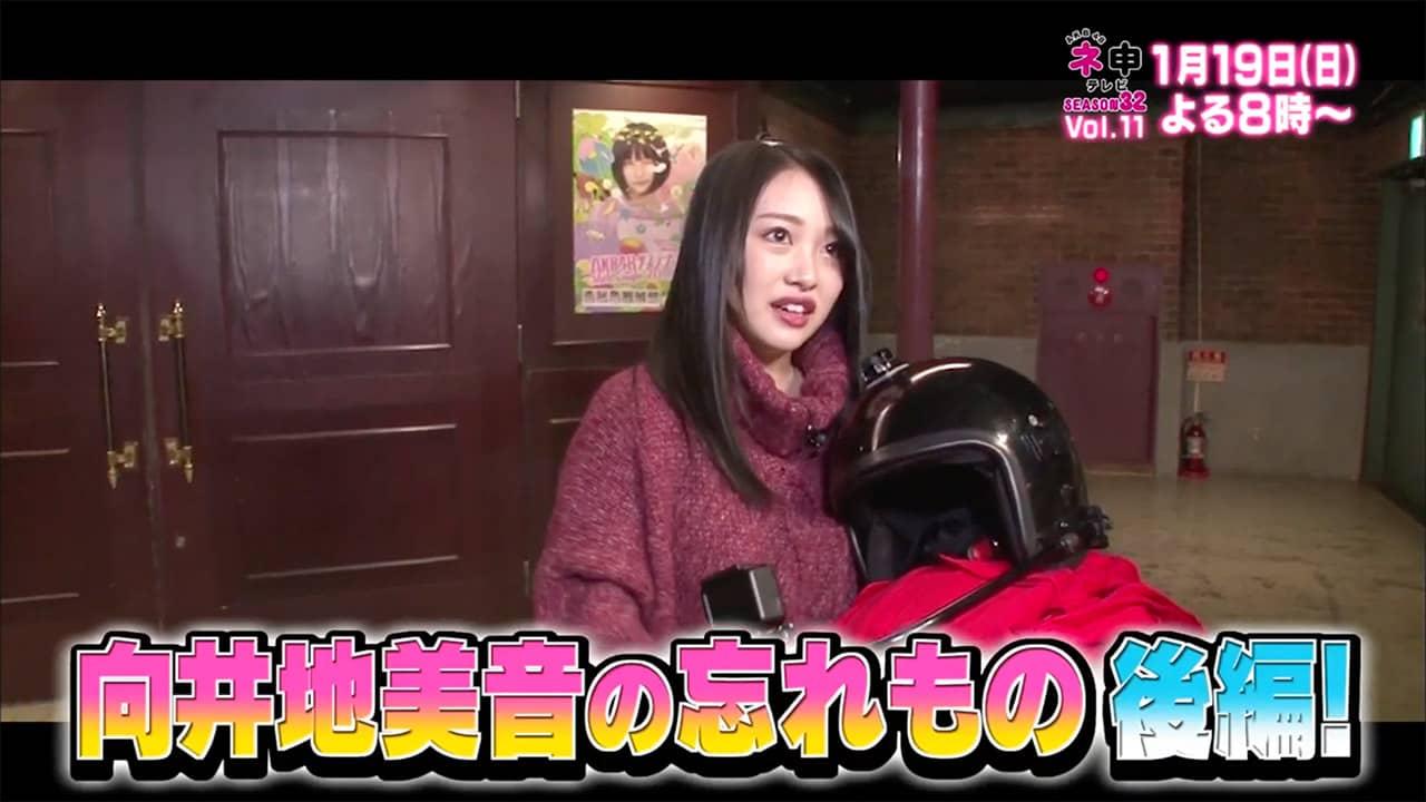 「AKB48 ネ申テレビ シーズン32」Vol.11:向井地美音の忘れもの 後編