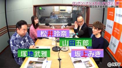 松井玲奈出演「暇人ラヂオ」フェルメールとレンブラントを山田五郎が名解説!