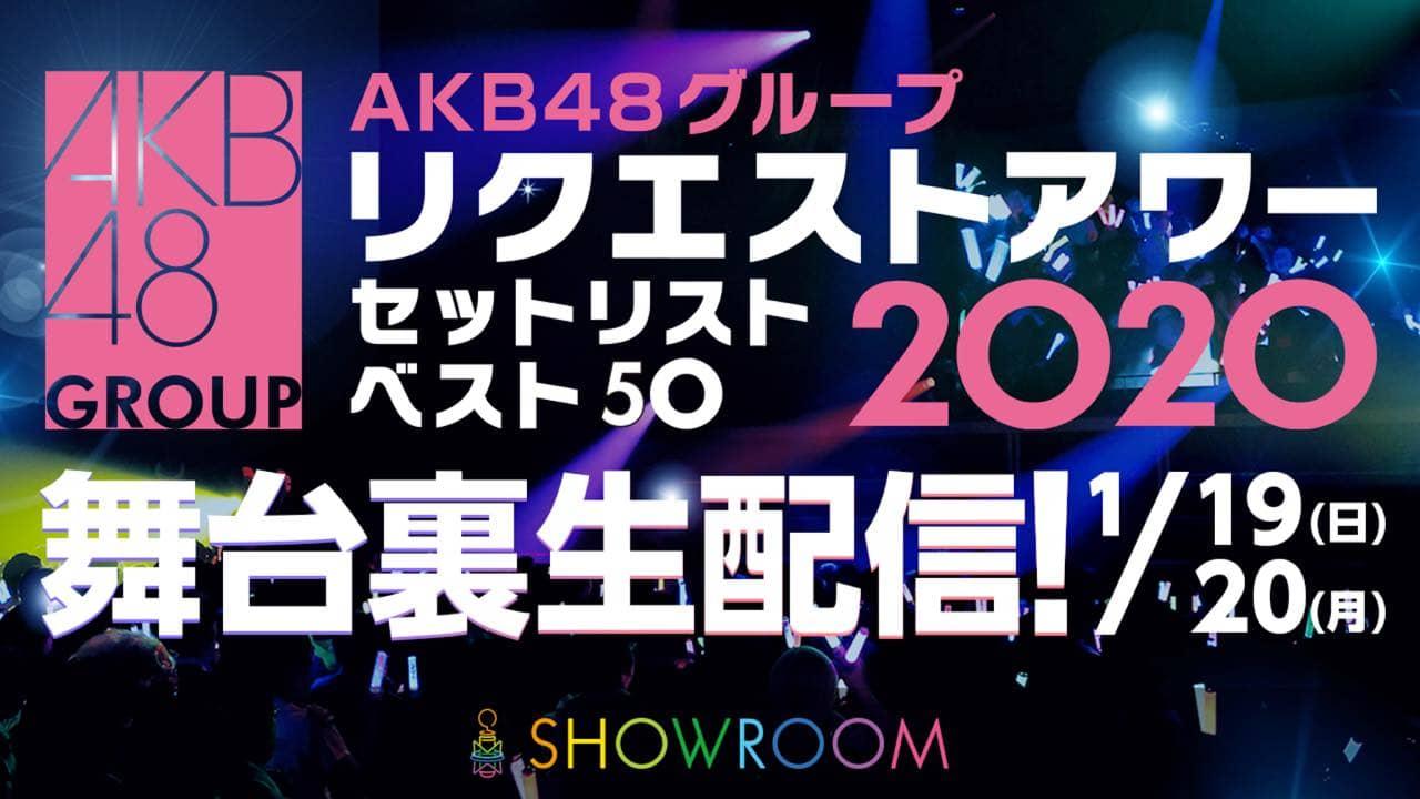 SHOWROOM「AKB48グループ リクエストアワー 2020」舞台裏生配信!