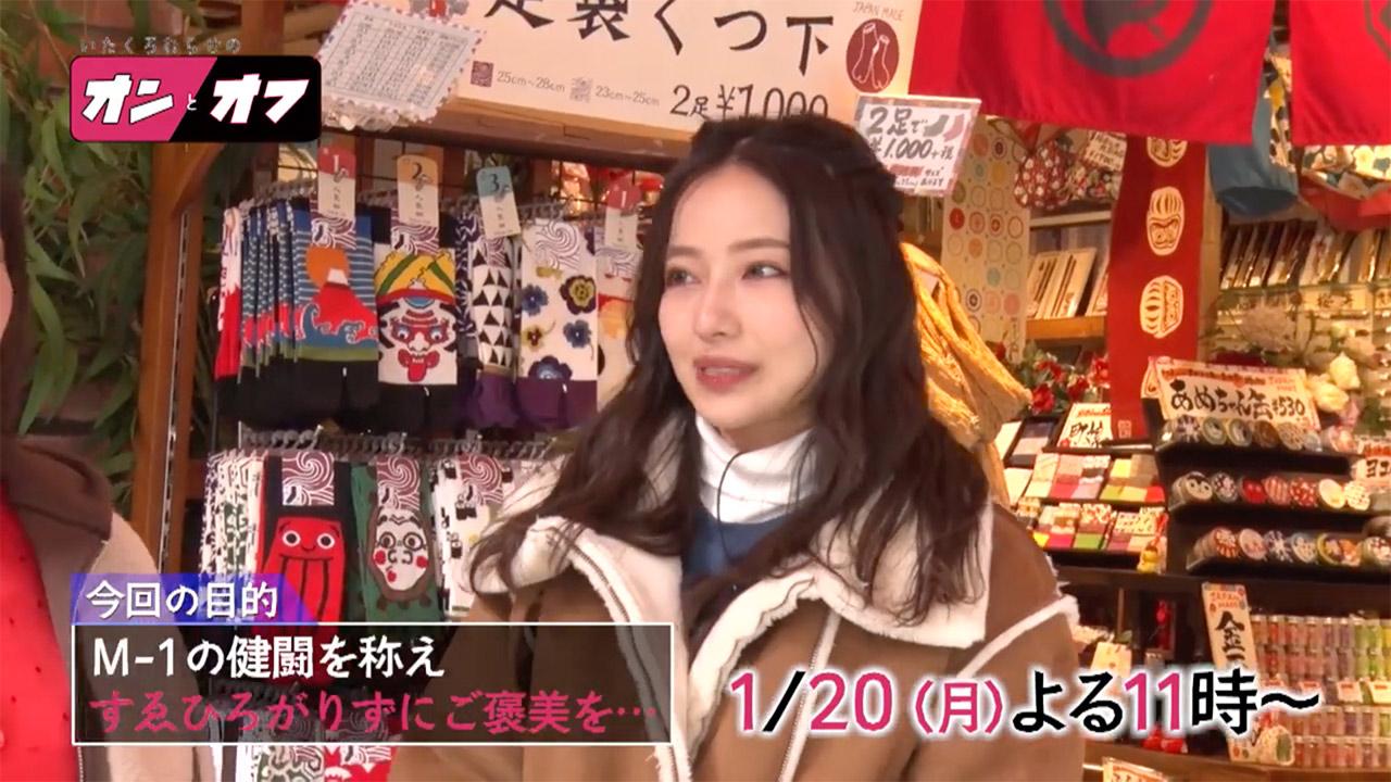 NMB48 村瀬紗英出演「いたくろむらせのオンとオフ」緊急特別企画!すゑひろがりずにプレゼント