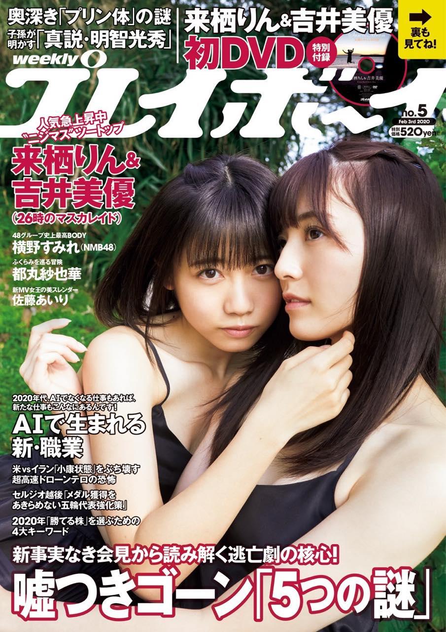 週刊プレイボーイ 2020年 No.5