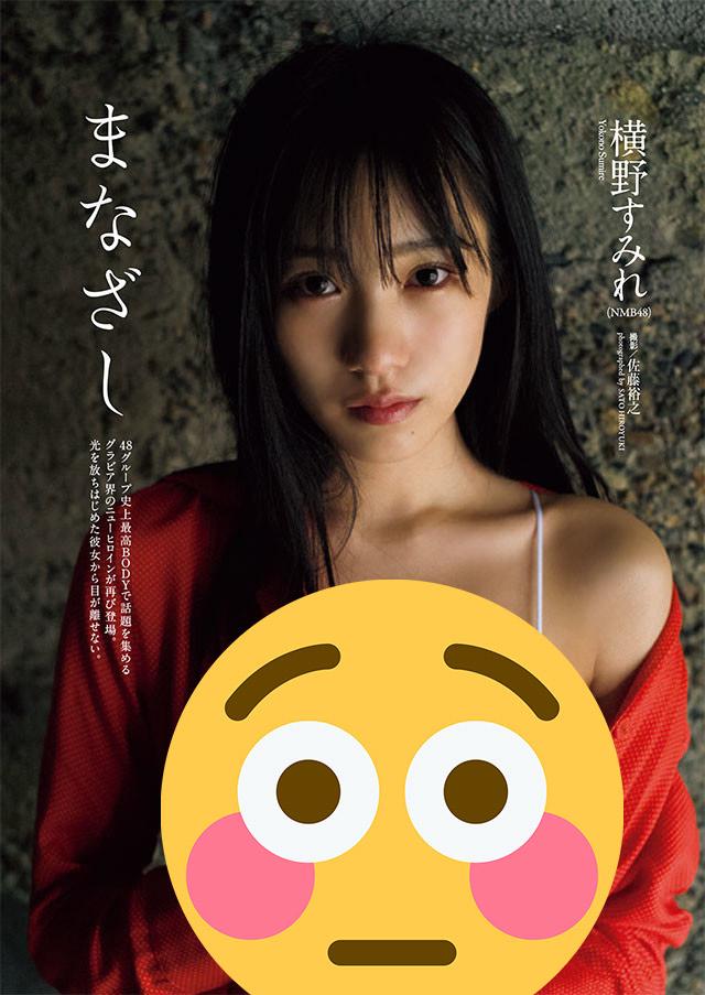 NMB48 横野すみれ、水着グラビア掲載!「週刊プレイボーイ 2020年 No.5」1/20発売!