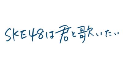 「SKE48は君と歌いたい」松本慈子&西満里奈がめいほうスキー場を訪ね、ゲレンデDJの男性と出会う