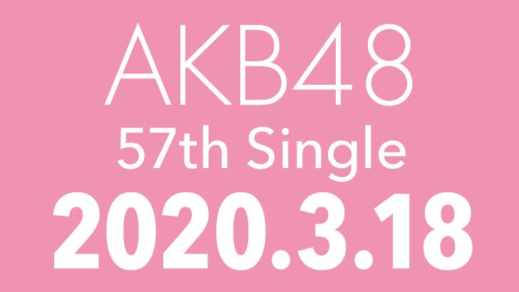 山内瑞葵が初センター!AKB48 57thシングル 予約開始!