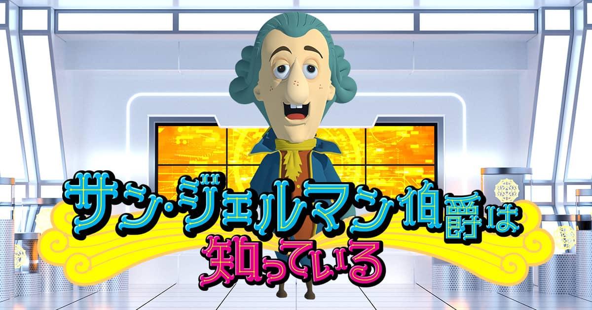 梅田彩佳が渋谷のギャルカフェに潜入!最新ギャルメイクで衝撃の大変身!?「サン・ジェルマン伯爵は知っている」