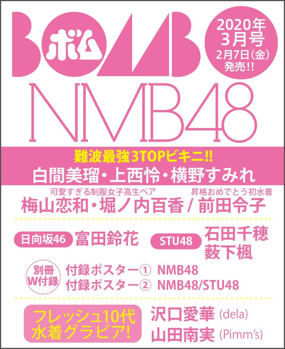 NMB48 白間美瑠×上西怜×横野すみれ、水着表紙!「BOMB 2020年3月号」2/7発売!