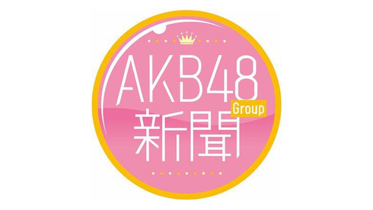 AKB48Group新聞が電子書籍に移行、今春から販売スタート