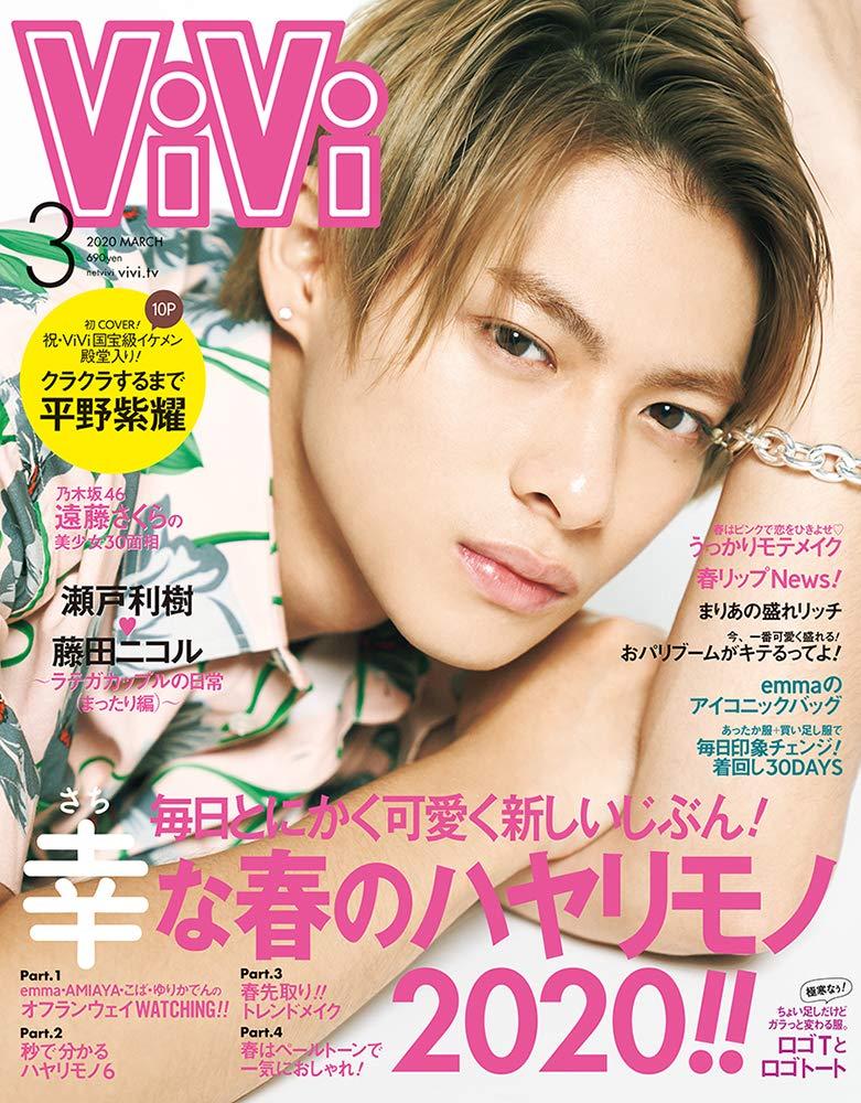 ViVi 2020年3月号