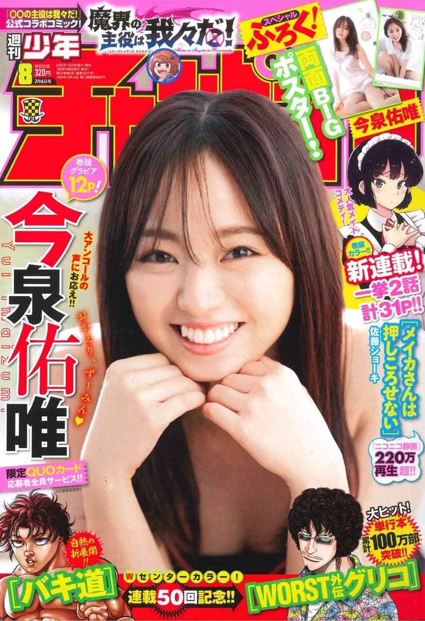 週刊少年チャンピオン 2020年 No.8