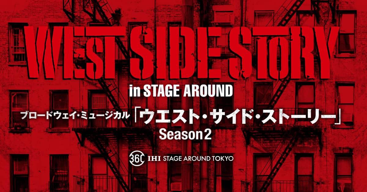 宮澤佐江出演「2020春!最高のミュージカル ウエスト・サイド・ストーリーのすべて」
