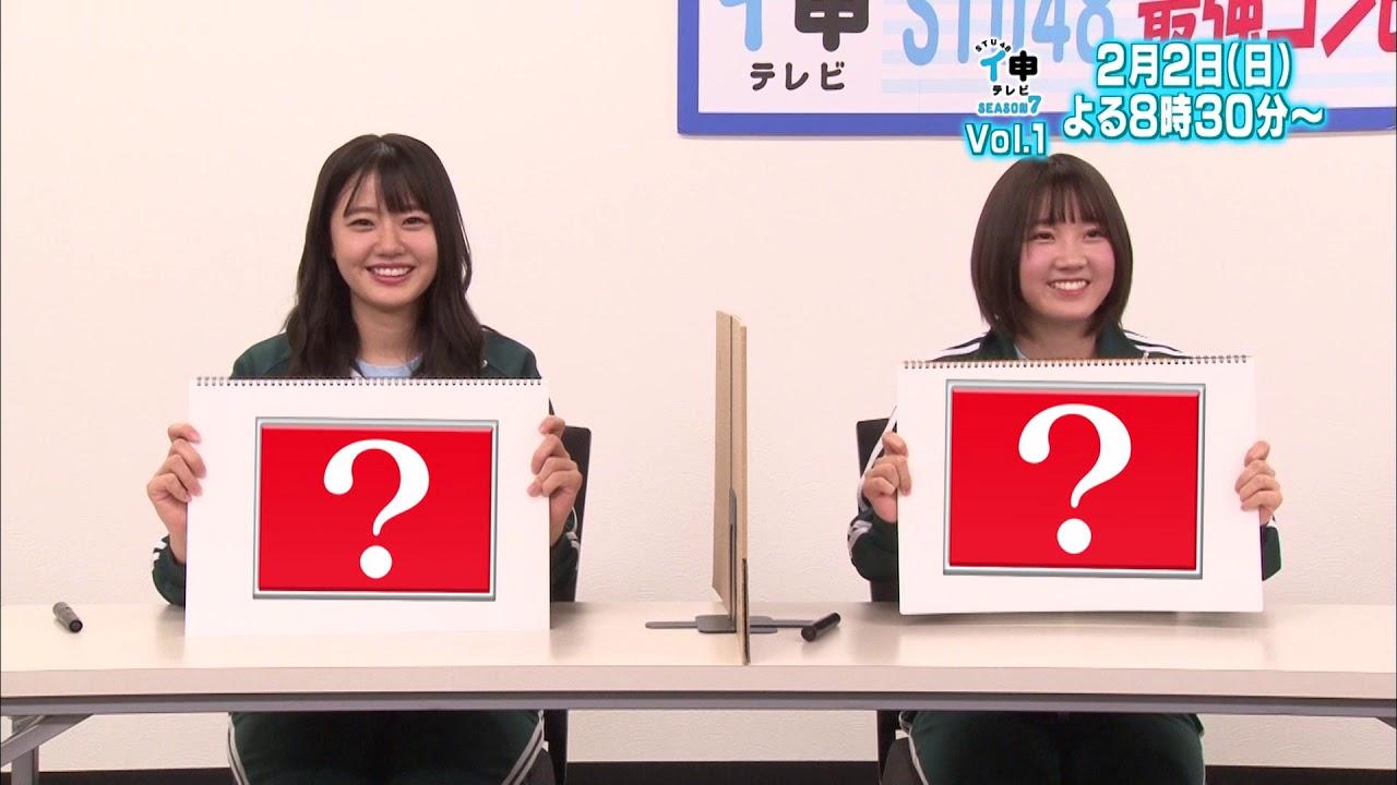 「STU48 イ申テレビ シーズン7」Vol.1:STU48最強コンビ決定戦 1回戦 PART1