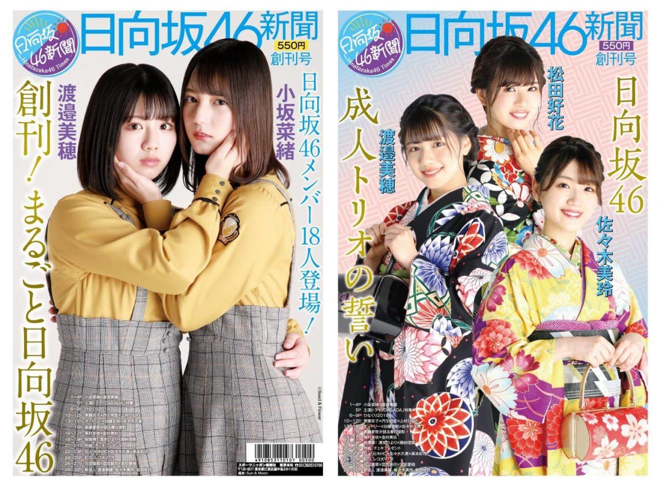 日向坂46新聞 創刊号