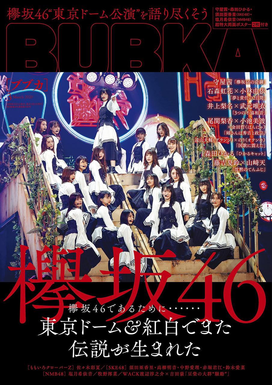 セブンネット限定「須田亜香里 ver.」発売決定! 「BUBKA 2020年3月号」1/31発売!