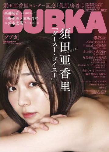 SKE48 須田亜香里が表紙に登場「BUBKA 2020年3月号 セブンネット限定版」1/31発売!